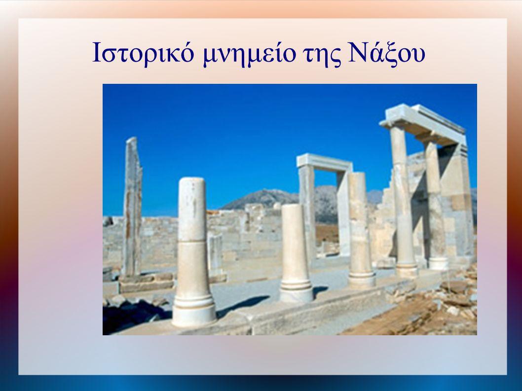 Ιστορικό μνημείο της Νάξου