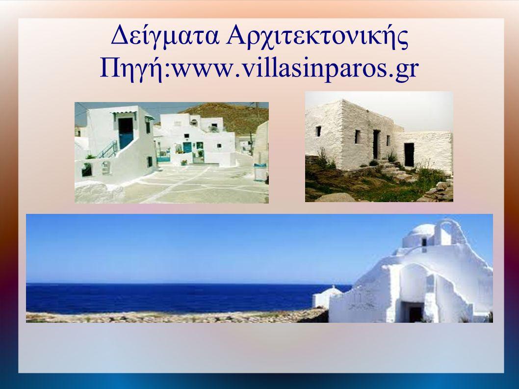 Δείγματα Αρχιτεκτονικής Πηγή:www.villasinparos.gr