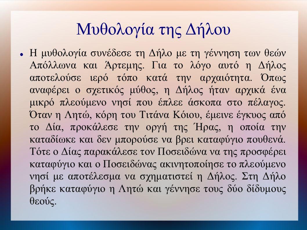 Μυθολογία της Δήλου H μυθολογία συνέδεσε τη Δήλο με τη γέννηση των θεών Απόλλωνα και Άρτεμης.