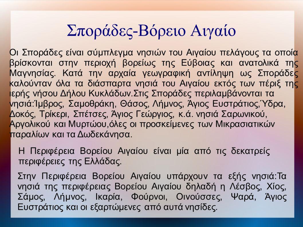 Σποράδες-Βόρειο Αιγαίο Οι Σποράδες είναι σύμπλεγμα νησιών του Αιγαίου πελάγους τα οποία βρίσκονται στην περιοχή βορείως της Εύβοιας και ανατολικά της Μαγνησίας.