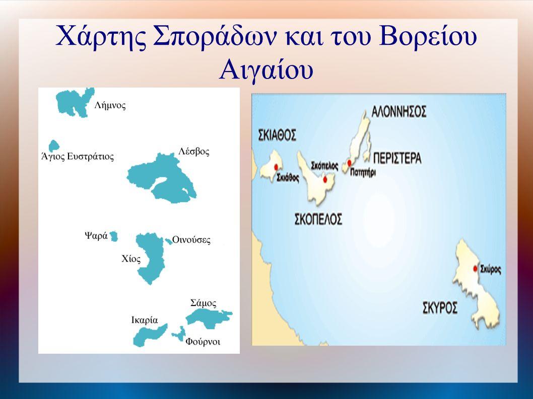 Χάρτης Σποράδων και του Βορείου Αιγαίου