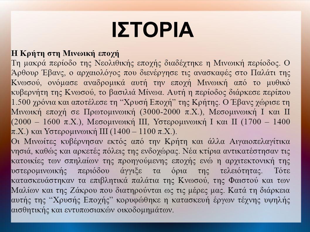 Η Κρήτη στη Μινωική εποχή Τη μακρά περίοδο της Νεολιθικής εποχής διαδέχτηκε η Μινωική περίοδος.