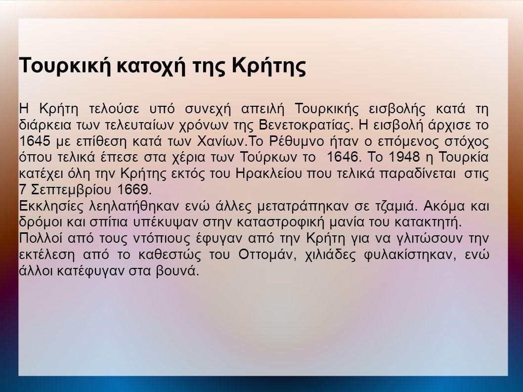 Τουρκική κατοχή της Κρήτης H Κρήτη τελούσε υπό συνεχή απειλή Τουρκικής εισβολής κατά τη διάρκεια των τελευταίων χρόνων της Βενετοκρατίας.