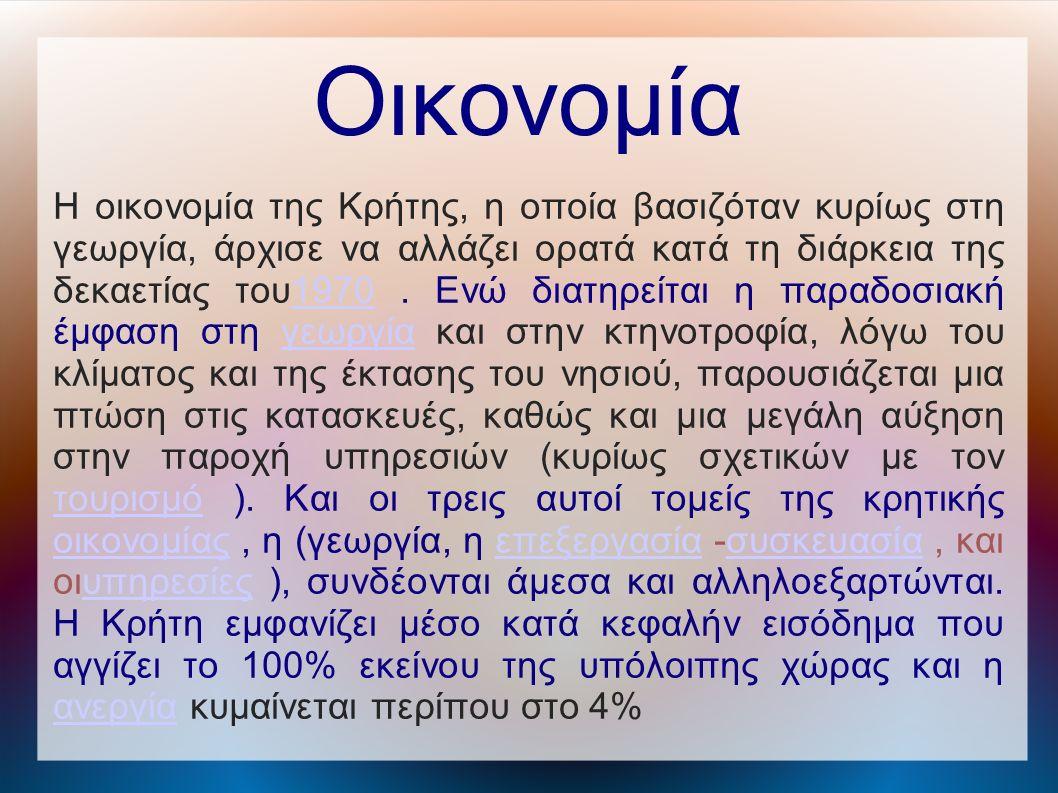 Οικονομία Η οικονομία της Κρήτης, η οποία βασιζόταν κυρίως στη γεωργία, άρχισε να αλλάζει ορατά κατά τη διάρκεια της δεκαετίας του1970.