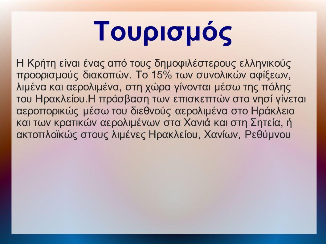 Τουρισμός Η Κρήτη είναι ένας από τους δημοφιλέστερους ελληνικούς προορισμούς διακοπών.