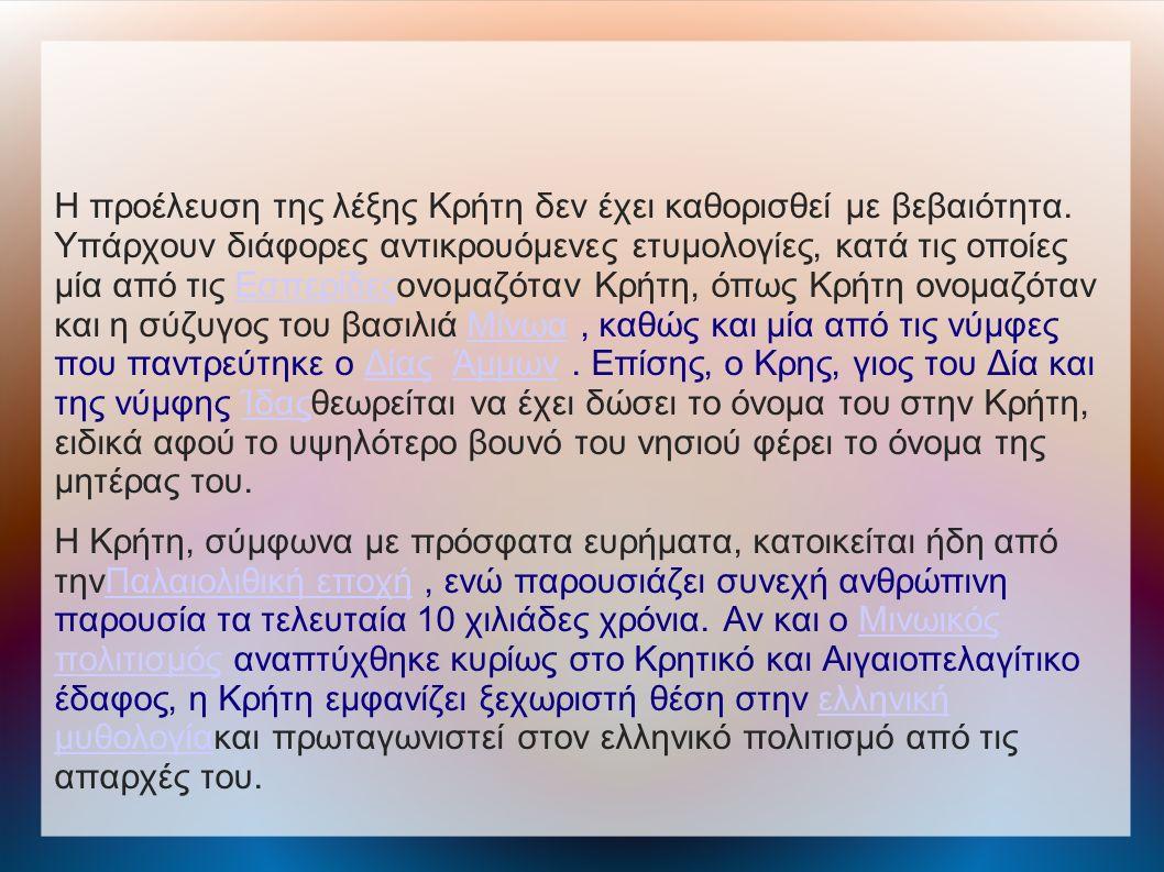 Η προέλευση της λέξης Κρήτη δεν έχει καθορισθεί με βεβαιότητα.
