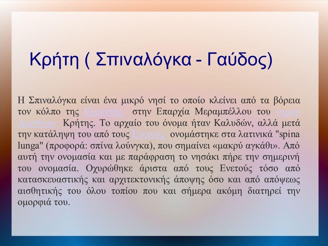 Κρήτη ( Σπιναλόγκα - Γαύδος) Η Σπιναλόγκα είναι ένα μικρό νησί το οποίο κλείνει από τα βόρεια τον κόλπο της Ελούντας στην Επαρχία Μεραμπέλλου του νομού Λασιθίου Κρήτης.
