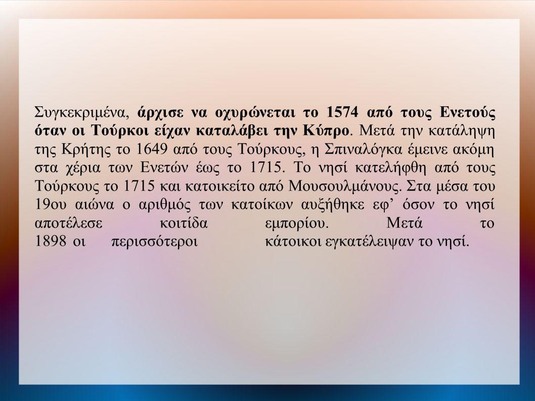 Συγκεκριμένα, άρχισε να οχυρώνεται το 1574 από τους Ενετούς όταν οι Τούρκοι είχαν καταλάβει την Κύπρο.