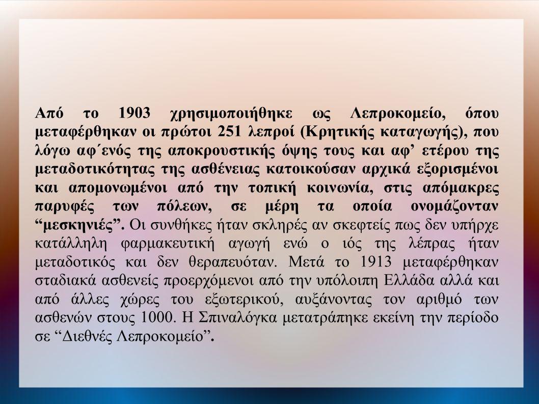 Από το 1903 χρησιμοποιήθηκε ως Λεπροκομείο, όπου μεταφέρθηκαν οι πρώτοι 251 λεπροί (Κρητικής καταγωγής), που λόγω αφ΄ενός της αποκρουστικής όψης τους και αφ' ετέρου της μεταδοτικότητας της ασθένειας κατοικούσαν αρχικά εξορισμένοι και απομονωμένοι από την τοπική κοινωνία, στις απόμακρες παρυφές των πόλεων, σε μέρη τα οποία ονομάζονταν μεσκηνιές .