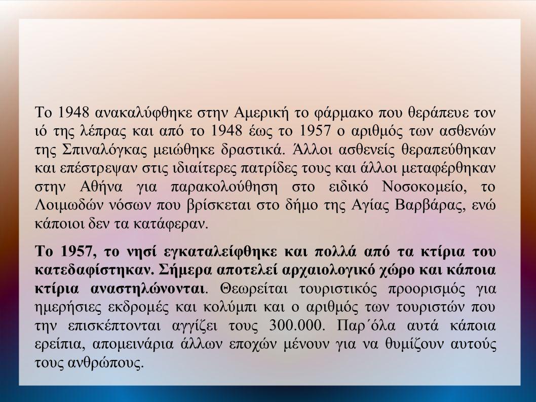 Το 1948 ανακαλύφθηκε στην Αμερική το φάρμακο που θεράπευε τον ιό της λέπρας και από το 1948 έως το 1957 ο αριθμός των ασθενών της Σπιναλόγκας μειώθηκε δραστικά.