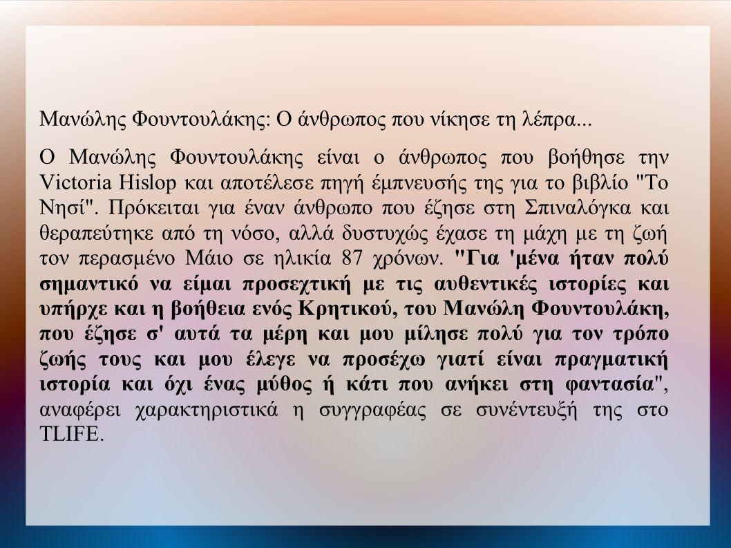Μανώλης Φουντουλάκης: Ο άνθρωπος που νίκησε τη λέπρα...