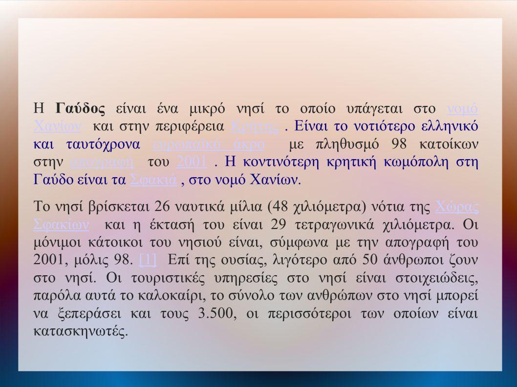Η Γαύδος είναι ένα μικρό νησί το οποίο υπάγεται στο νομό Χανίων και στην περιφέρεια Κρήτης.