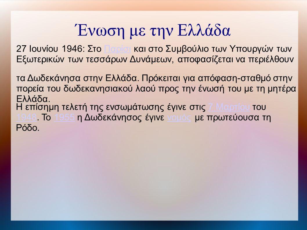Ένωση με την Ελλάδα 27 Ιουνίου 1946: Στο Παρίσι και στο Συμβούλιο των Υπουργών των Εξωτερικών των τεσσάρων Δυνάμεων, αποφασίζεται να περιέλθουνΠαρίσι τα Δωδεκάνησα στην Ελλάδα.