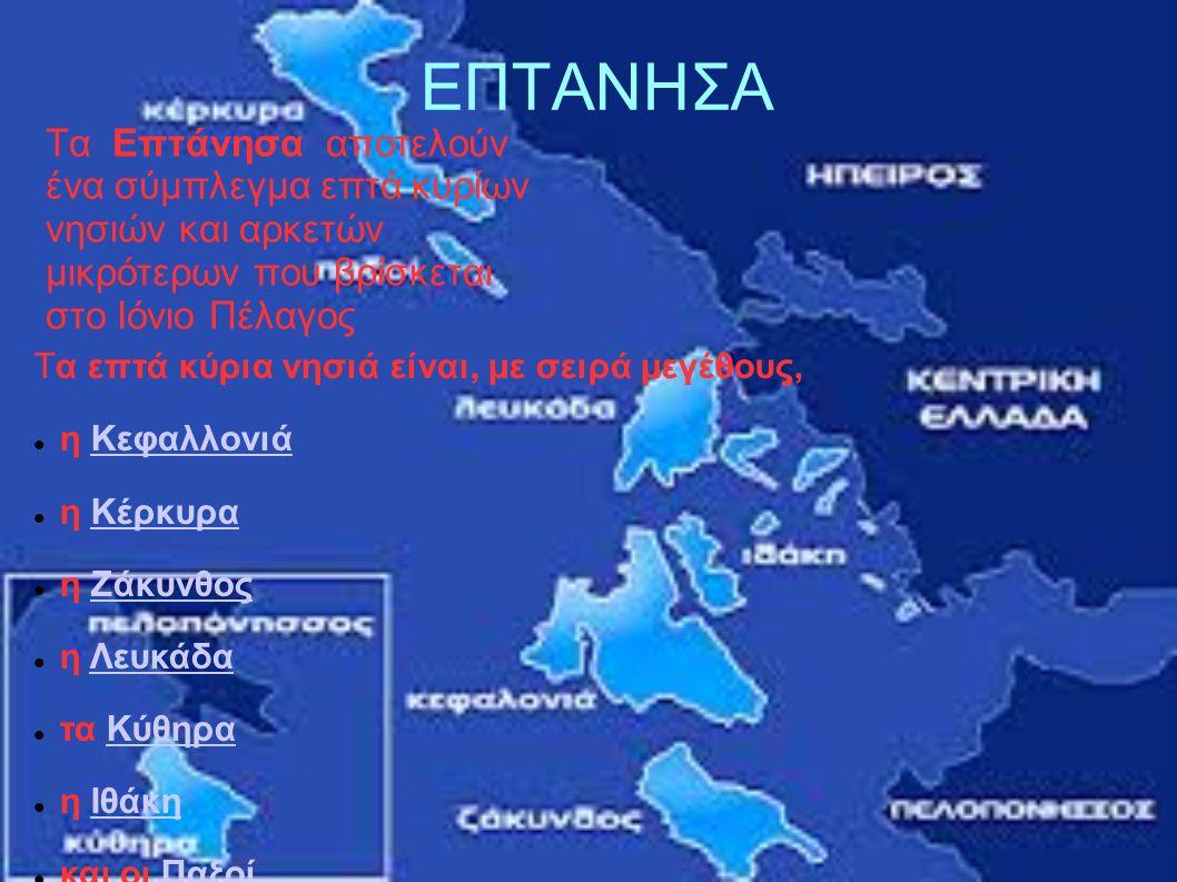 ΕΠΤΑΝΗΣΑ Τα επτά κύρια νησιά είναι, με σειρά μεγέθους, η ΚεφαλλονιάΚεφαλλονιά η ΚέρκυραΚέρκυρα η ΖάκυνθοςΖάκυνθος η ΛευκάδαΛευκάδα τα ΚύθηραΚύθηρα η ΙθάκηΙθάκη και οι ΠαξοίΠαξοί Τα Επτάνησα αποτελούν ένα σύμπλεγμα επτά κυρίων νησιών και αρκετών μικρότερων που βρίσκεται στο Ιόνιο Πέλαγος