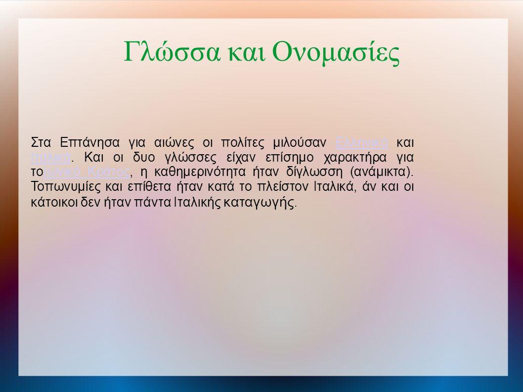 Γλώσσα και Ονομασίες Στα Επτάνησα για αιώνες οι πολίτες μιλούσαν Ελληνικά και Ιταλικά.