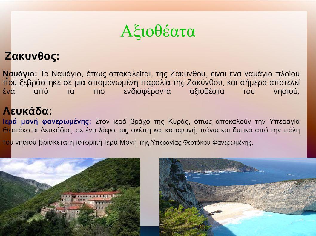 Αξιοθέατα Ζακυνθος:.