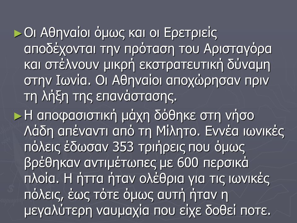 ► Οι Αθηναίοι όμως και οι Ερετριείς αποδέχονται την πρόταση του Αρισταγόρα και στέλνουν μικρή εκστρατευτική δύναμη στην Ιωνία.