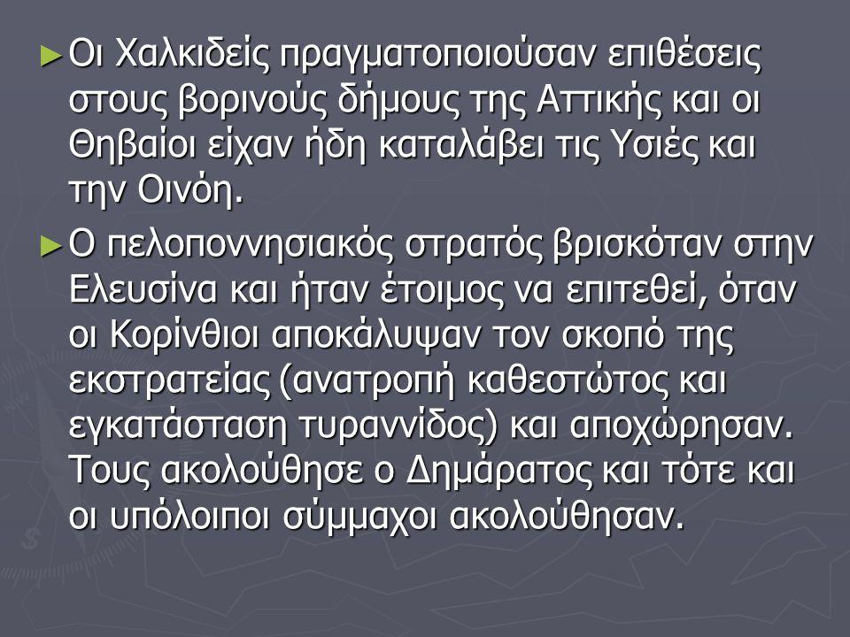 ► Πριν από κάθε εκστρατεία οι Αθηναίοι θυσιάζουν στην Άρτεμη την Αγροτερία ► Και πριν από τη μάχη του Μαραθώνα λέγεται ότι ορκίστηκαν να θυσιάζουν μετά τη νίκη μία κατσίκα για κάθε πεσόντα εχθρό.