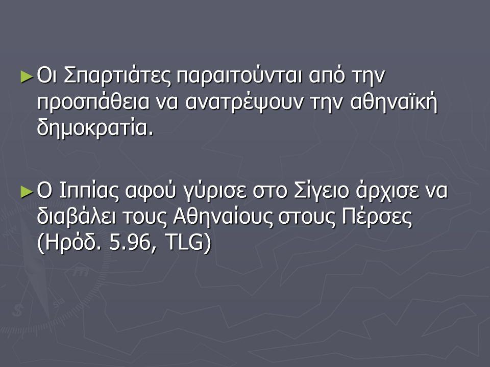ΙΩΝΙΚΗ ΕΠΑΝΑΣΤΑΣΗ ► 499-494 π.Χ> Ξεσπάει μία συντονισμένη εξέγερση των ελληνικών πόλεων της Ιωνίας (Ηρόδοτος: ανάμεσα στις περσικές κατακτήσεις της Σκυθίας και της επίθεσης των Περσών στην Ελλάδα) ► Αίτια: Πολιτικά> Θέση τυράννων> να προσελκύουν την προσοχή του Πέρση βασιλιά προκειμένου να αποσπούν περισσότερα προνόμια- Σε περίπτωση αποτυχίας οι συνέπειες ήταν ολέθριες...