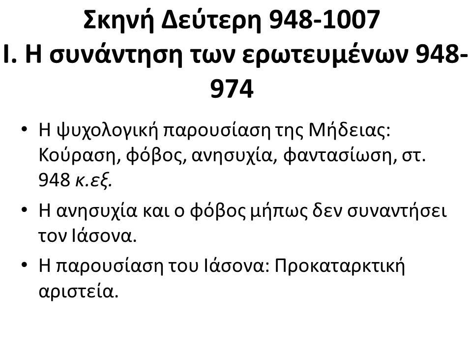 Σκηνή Δεύτερη 948-1007 Ι.