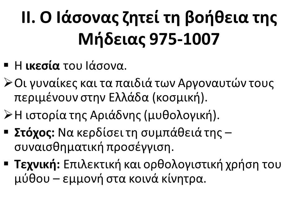 ΙΙ.Ο Ιάσονας ζητεί τη βοήθεια της Μήδειας 975-1007  Η ικεσία του Ιάσονα.