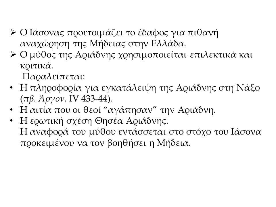  Ο Ιάσονας προετοιμάζει το έδαφος για πιθανή αναχώρηση της Μήδειας στην Ελλάδα.