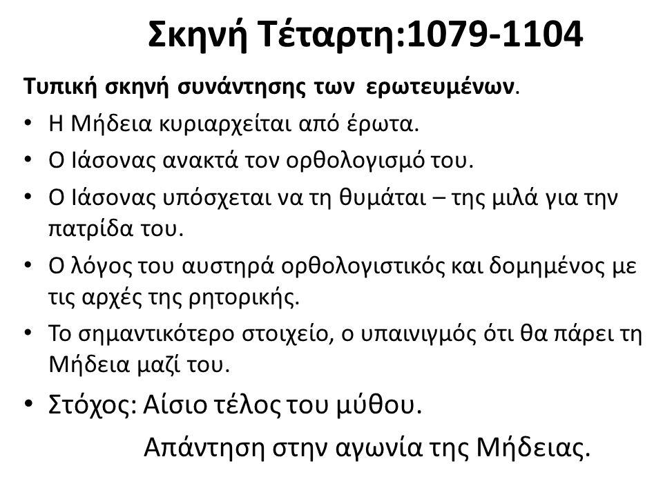Σκηνή Τέταρτη:1079-1104 Τυπική σκηνή συνάντησης των ερωτευμένων.