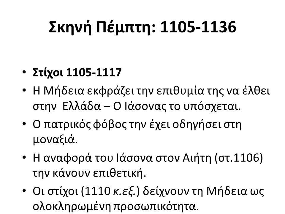 Σκηνή Πέμπτη: 1105-1136 Στίχοι 1105-1117 Η Μήδεια εκφράζει την επιθυμία της να έλθει στην Ελλάδα – Ο Ιάσονας το υπόσχεται.