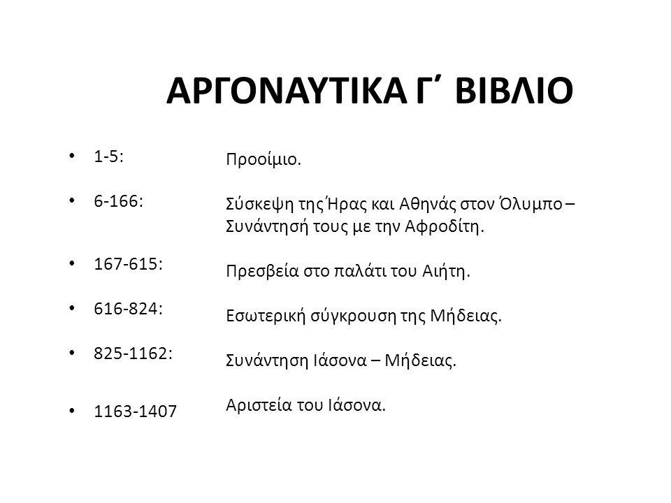 ΑΡΓΟΝΑΥΤΙΚΑ Γ΄ ΒΙΒΛΙΟ 1-5: 6-166: 167-615: 616-824: 825-1162: 1163-1407 Προοίμιο.