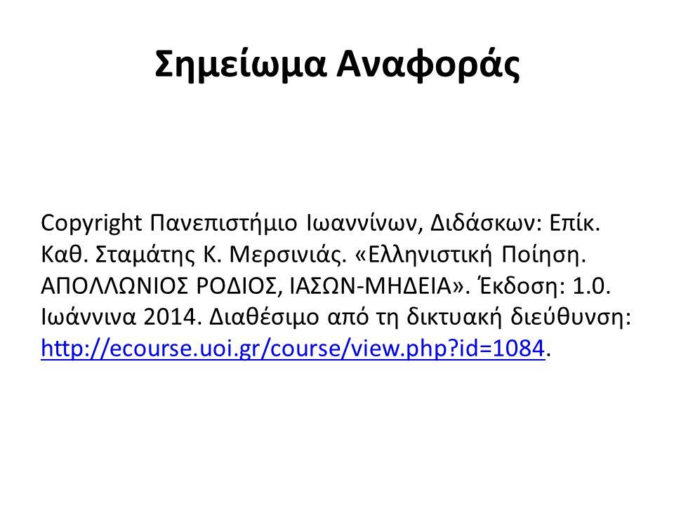 Σημείωμα Αναφοράς Copyright Πανεπιστήμιο Ιωαννίνων, Διδάσκων: Επίκ.