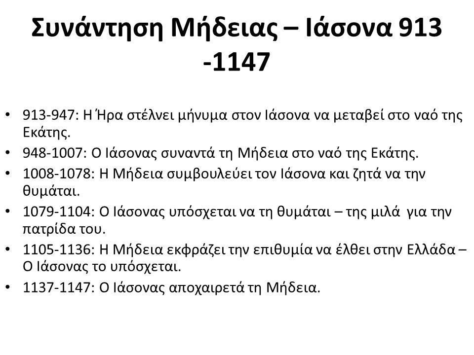 Συνάντηση Μήδειας – Ιάσονα 913 -1147 913-947: Η Ήρα στέλνει μήνυμα στον Ιάσονα να μεταβεί στο ναό της Εκάτης.