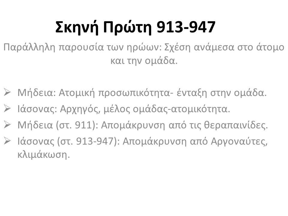 Απομόνωση του Ιάσονα Αργοναύτες- Ιάσονας, Άργος, Μόψος –Ιάσονας.