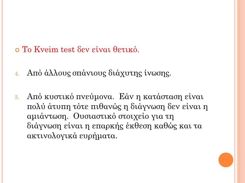 Το Kveim test δεν είναι θετικό. 4. Από άλλους σπάνιους διάχυτης ίνωσης. 5. Από κυστικό πνεύμονα. Εάν η κατάσταση είναι πολύ άτυπη τότε πιθανώς η διάγν