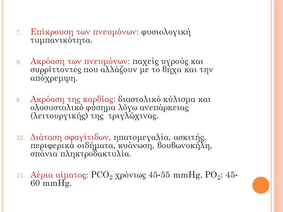 7. Επίκρουση των πνευμόνων: φυσιολογική τυμπανικότητα.