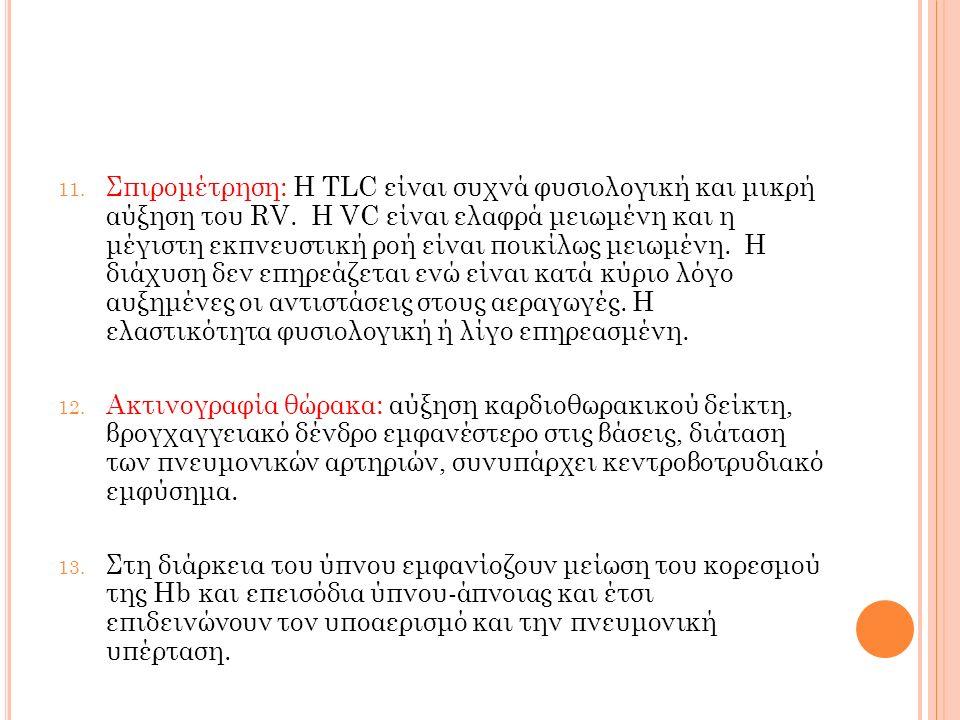 11. Σπιρομέτρηση: Η TLC είναι συχνά φυσιολογική και μικρή αύξηση του RV. Η VC είναι ελαφρά μειωμένη και η μέγιστη εκπνευστική ροή είναι ποικίλως μειωμ