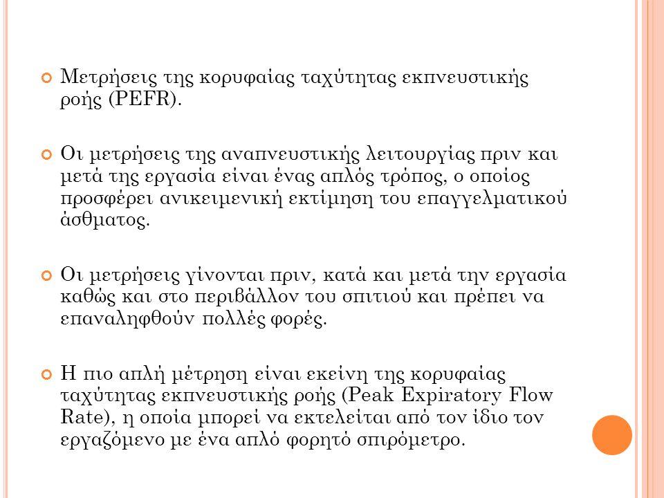 Μετρήσεις της κορυφαίας ταχύτητας εκπνευστικής ροής (PEFR). Οι μετρήσεις της αναπνευστικής λειτουργίας πριν και μετά της εργασία είναι ένας απλός τρόπ
