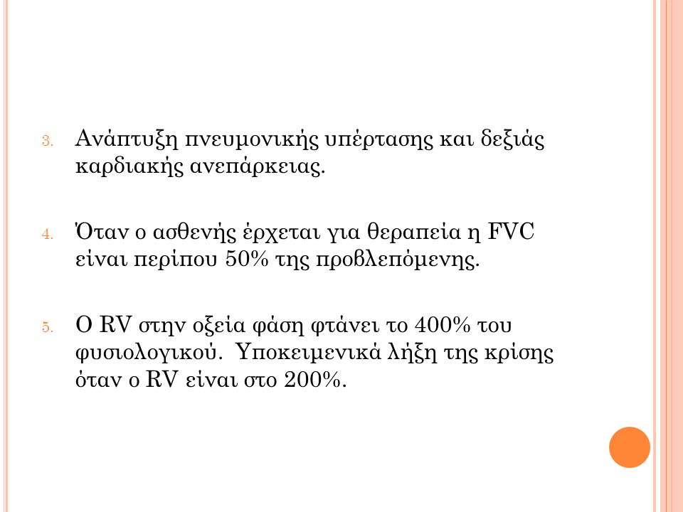 3. Ανάπτυξη πνευμονικής υπέρτασης και δεξιάς καρδιακής ανεπάρκειας. 4. Όταν ο ασθενής έρχεται για θεραπεία η FVC είναι περίπου 50% της προβλεπόμενης.