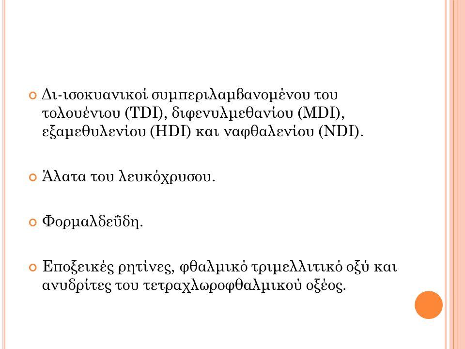 Δι-ισοκυανικοί συμπεριλαμβανομένου του τολουένιου (TDI), διφενυλμεθανίου (MDI), εξαμεθυλενίου (HDI) και ναφθαλενίου (NDI).