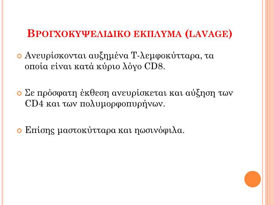 Β ΡΟΓΧΟΚΥΨΕΛΙΔΙΚΟ ΕΚΠΛΥΜΑ ( LAVAGE ) Ανευρίσκονται αυξημένα Τ-λεμφοκύτταρα, τα οποία είναι κατά κύριο λόγο CD8. Σε πρόσφατη έκθεση ανευρίσκεται και αύ