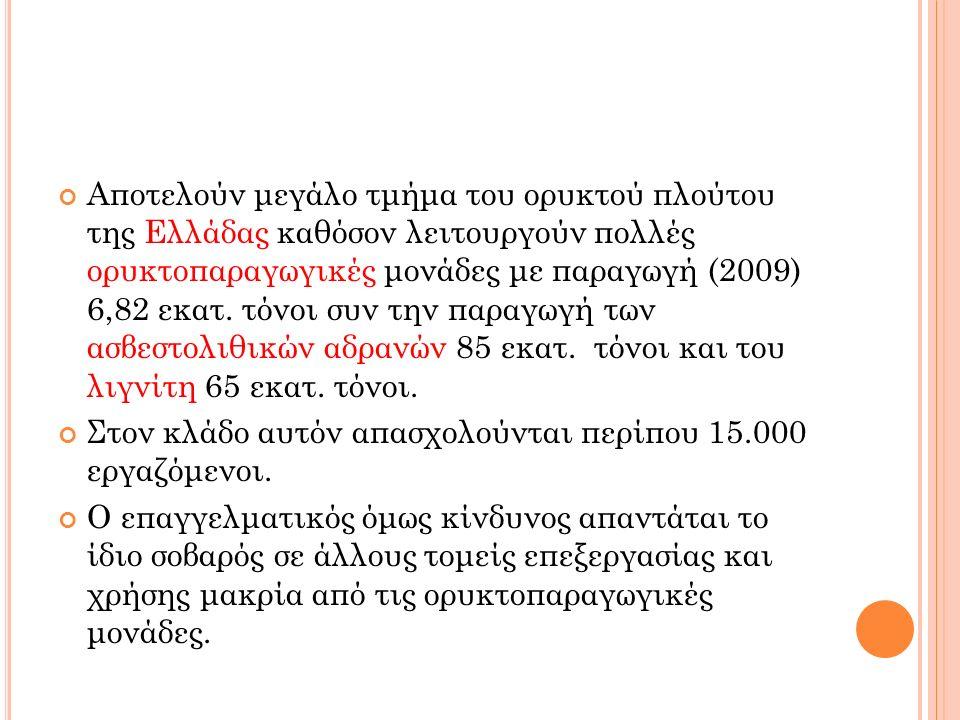 Αποτελούν μεγάλο τμήμα του ορυκτού πλούτου της Ελλάδας καθόσον λειτουργούν πολλές ορυκτοπαραγωγικές μονάδες με παραγωγή (2009) 6,82 εκατ. τόνοι συν τη