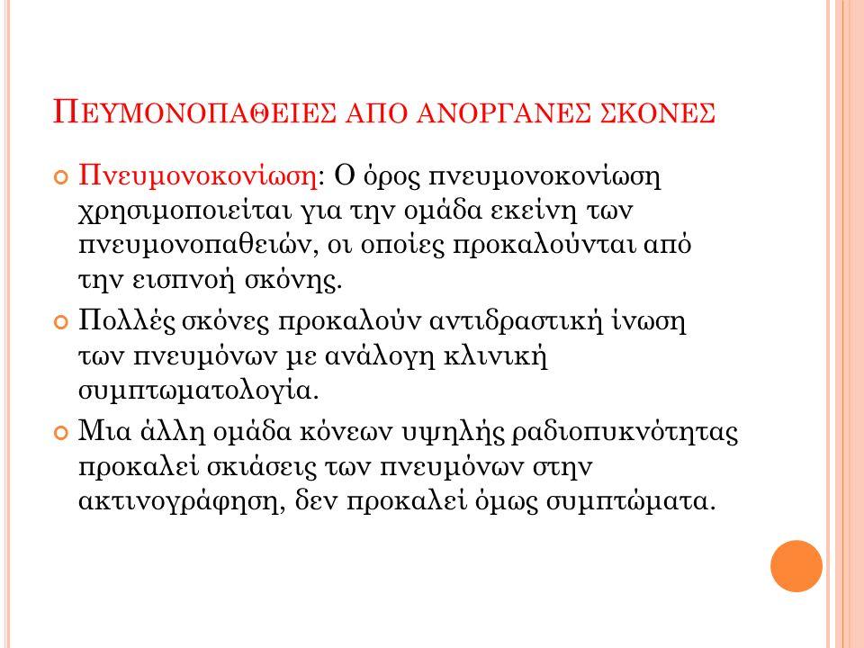 Αποτελούν μεγάλο τμήμα του ορυκτού πλούτου της Ελλάδας καθόσον λειτουργούν πολλές ορυκτοπαραγωγικές μονάδες με παραγωγή (2009) 6,82 εκατ.