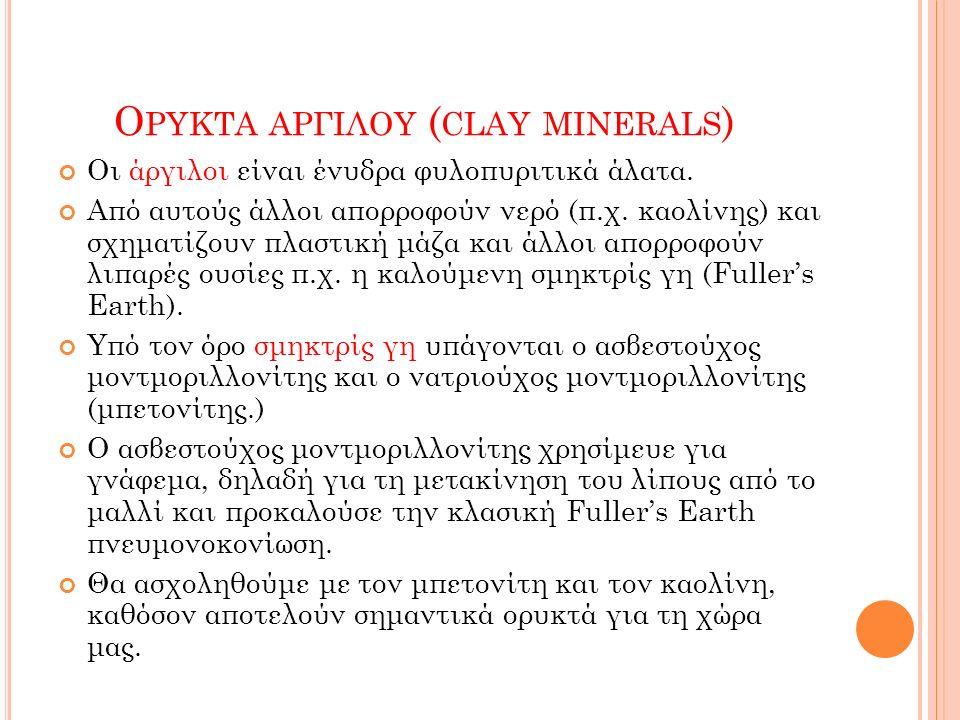 Ο ΡΥΚΤΑ ΑΡΓΙΛΟΥ ( CLAY MINERALS ) Οι άργιλοι είναι ένυδρα φυλοπυριτικά άλατα.