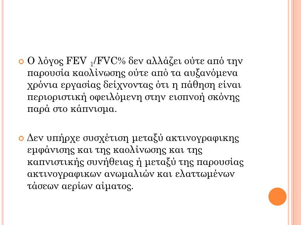 Ο λόγος FEV 1 /FVC% δεν αλλάζει ούτε από την παρουσία καολίνωσης ούτε από τα αυξανόμενα χρόνια εργασίας δείχνοντας ότι η πάθηση είναι περιοριστική οφειλόμενη στην εισπνοή σκόνης παρά στο κάπνισμα.