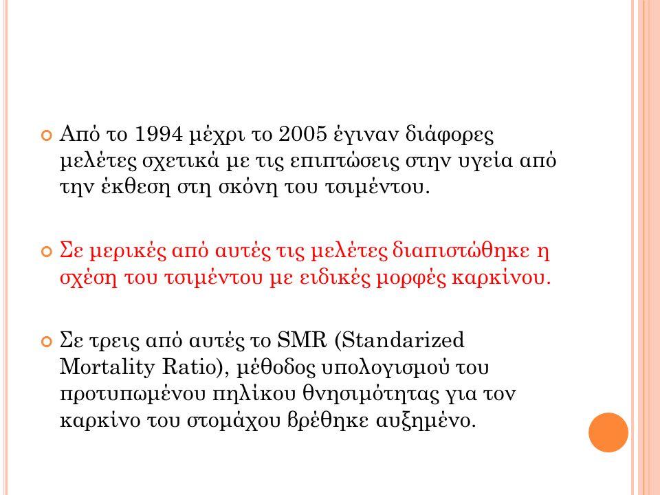 Από το 1994 μέχρι το 2005 έγιναν διάφορες μελέτες σχετικά με τις επιπτώσεις στην υγεία από την έκθεση στη σκόνη του τσιμέντου.