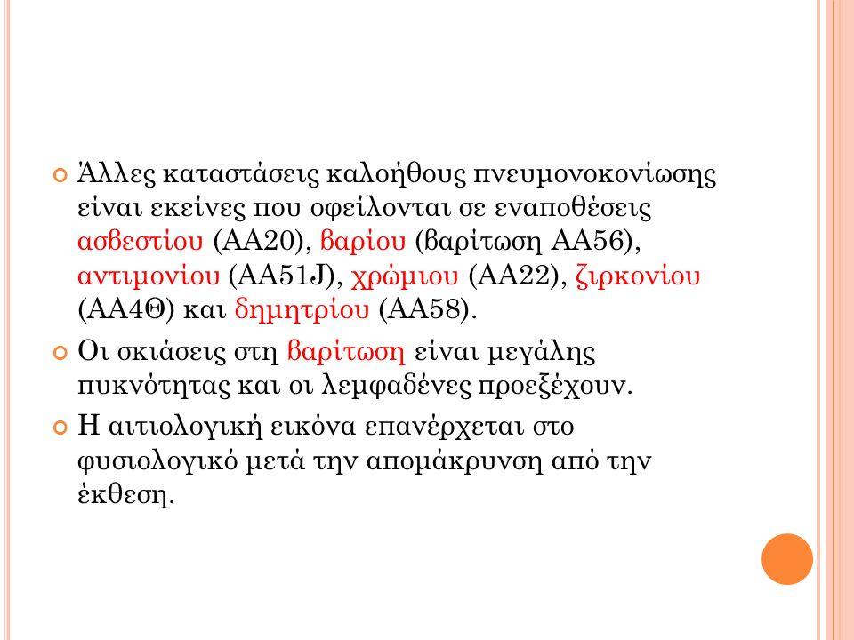 Άλλες καταστάσεις καλοήθους πνευμονοκονίωσης είναι εκείνες που οφείλονται σε εναποθέσεις ασβεστίου (ΑΑ20), βαρίου (βαρίτωση ΑΑ56), αντιμονίου (ΑΑ51J), χρώμιου (ΑΑ22), ζιρκονίου (ΑΑ4Θ) και δημητρίου (ΑΑ58).