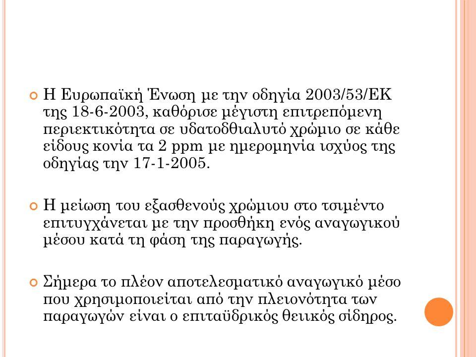 Η Ευρωπαϊκή Ένωση με την οδηγία 2003/53/ΕΚ της 18-6-2003, καθόρισε μέγιστη επιτρεπόμενη περιεκτικότητα σε υδατοδθιαλυτό χρώμιο σε κάθε είδους κονία τα