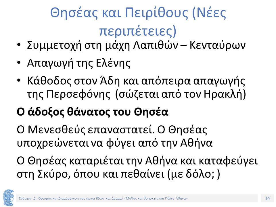 10 Ενότητα Δ : Ορισμός και Διαμόρφωση του ήρωα (Έπος και Δράμα) «Μύθος και θρησκεία και Πόλις. Αθήνα». Θησέας και Πειρίθους (Νέες περιπέτειες) Συμμετο