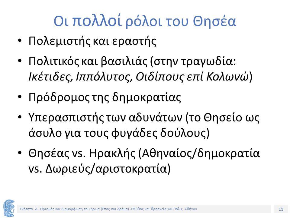11 Ενότητα Δ : Ορισμός και Διαμόρφωση του ήρωα (Έπος και Δράμα) «Μύθος και θρησκεία και Πόλις. Αθήνα». Οι πολλοί ρόλοι του Θησέα Πολεμιστής και εραστή