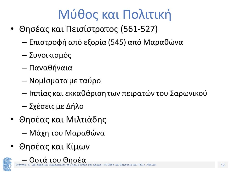 12 Ενότητα Δ : Ορισμός και Διαμόρφωση του ήρωα (Έπος και Δράμα) «Μύθος και θρησκεία και Πόλις. Αθήνα». Μύθος και Πολιτική Θησέας και Πεισίστρατος (561