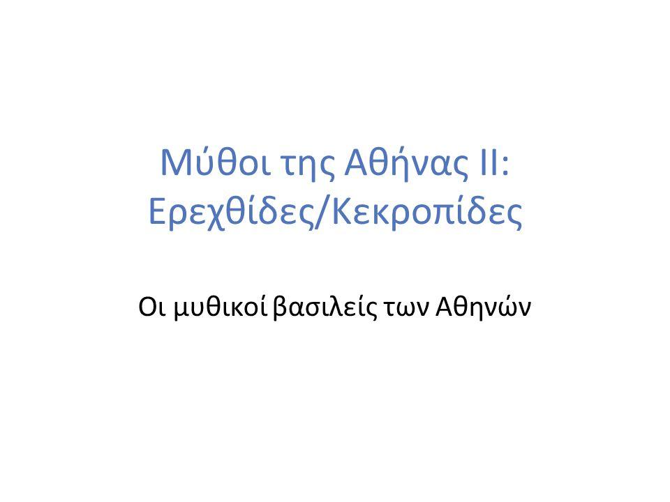 Μύθοι της Αθήνας ΙΙ: Ερεχθίδες/Κεκροπίδες Οι μυθικοί βασιλείς των Αθηνών